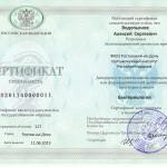 Bacteriol-2015-sertif